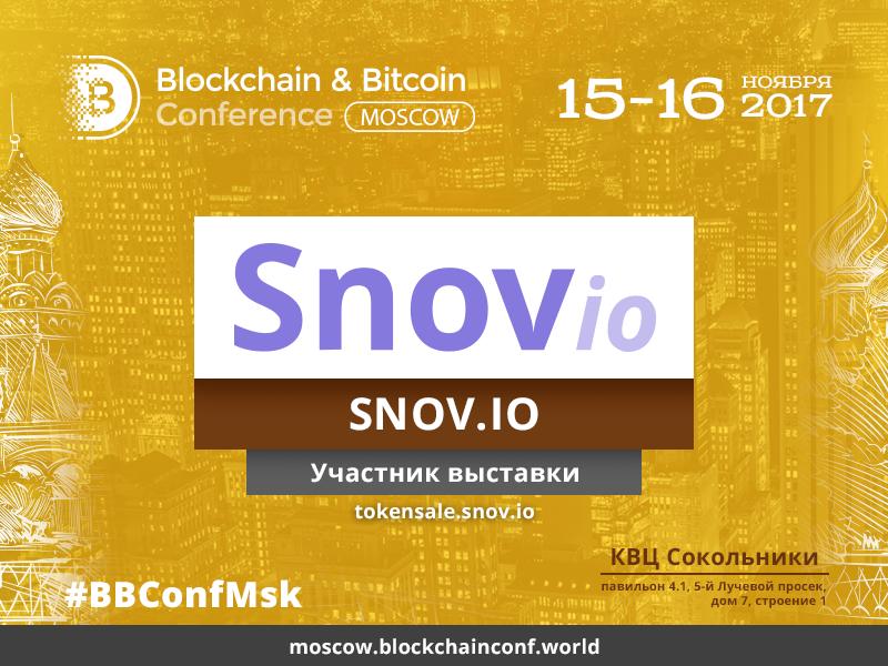 Сервис лидогенерации Snovio примет участие в выставке Blockchain & Bitcoin Conference Russia
