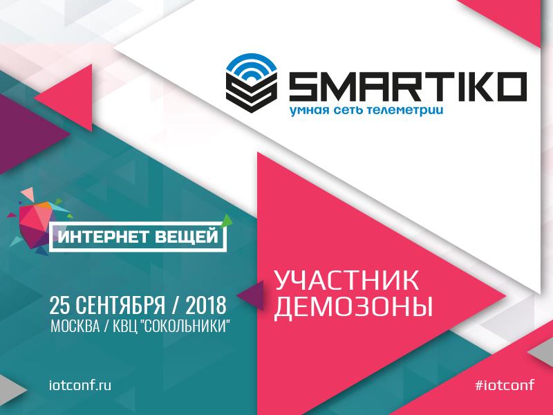 Сеть телеметрии Smartiko – участник демозоны IoT Conference