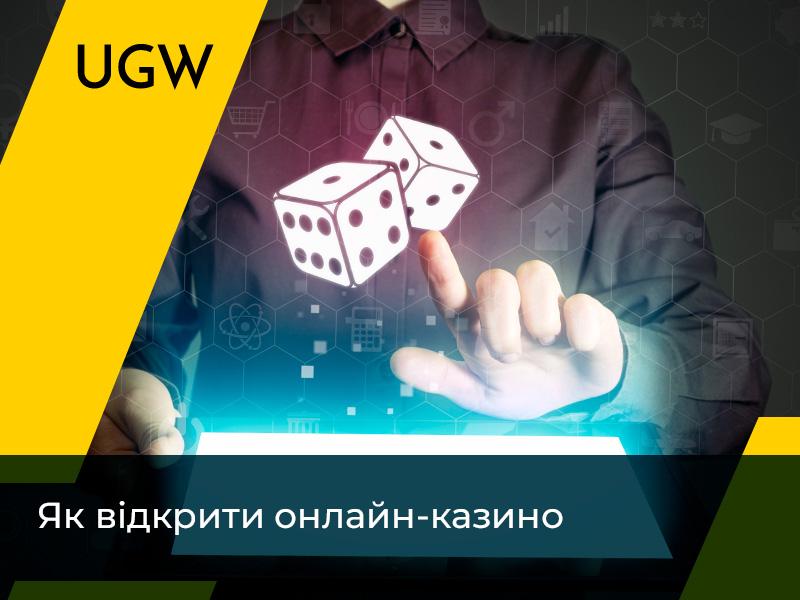 Що потрібно знати, щоб відкрити онлайн-казино з нуля: основні кроки