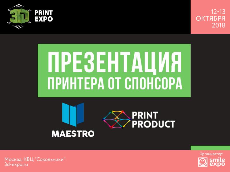 «Шоу-Дизайн» и PrintProduct презентуют новую продукцию и проведут беспроигрышную лотерею