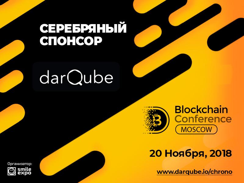 Silver Sponsor ивента Blockchain Conference Moscow – компания DarQube