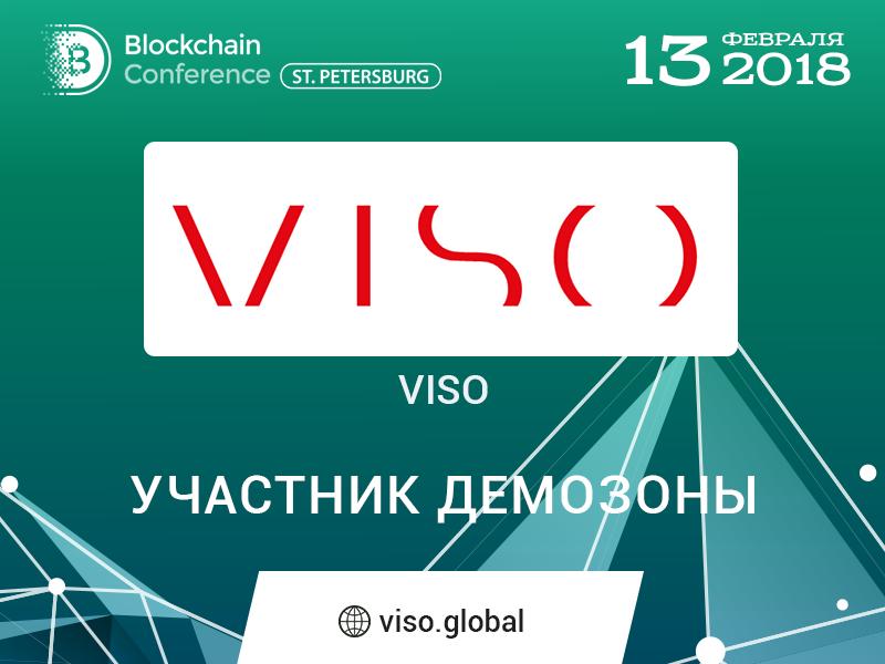 Система криптовалютных платежей VISO — участник демозоны Blockchain Conference St. Petersburg