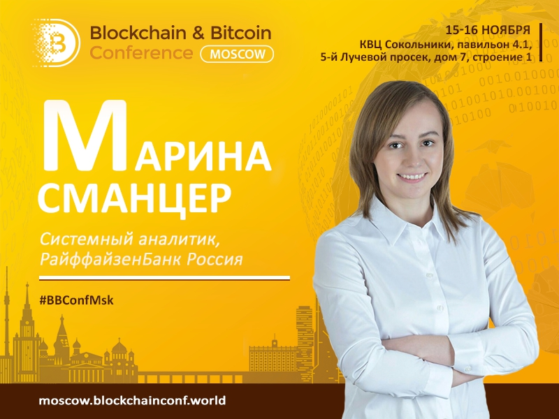 Системный аналитик Марина Сманцер продолжит тему аккредитивов в блокчейне