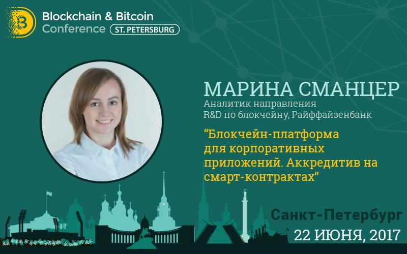 Системный аналитик Raiffeisen Марина Сманцер расскажет о корпоративных применениях блокчейна