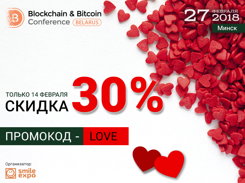 Скидка 30% ко Дню св. Валентина на Blockchain & Bitcoin Conference Belarus!