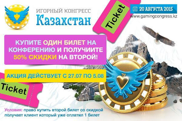 Скидка 50% на Игорный конгресс Казахстан