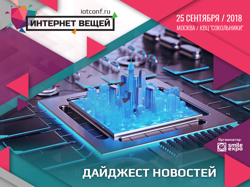 Сколько жителей Москвы пользуются умной техникой и когда в России установят умные светофоры – в дайджесте новостей из мира IoT