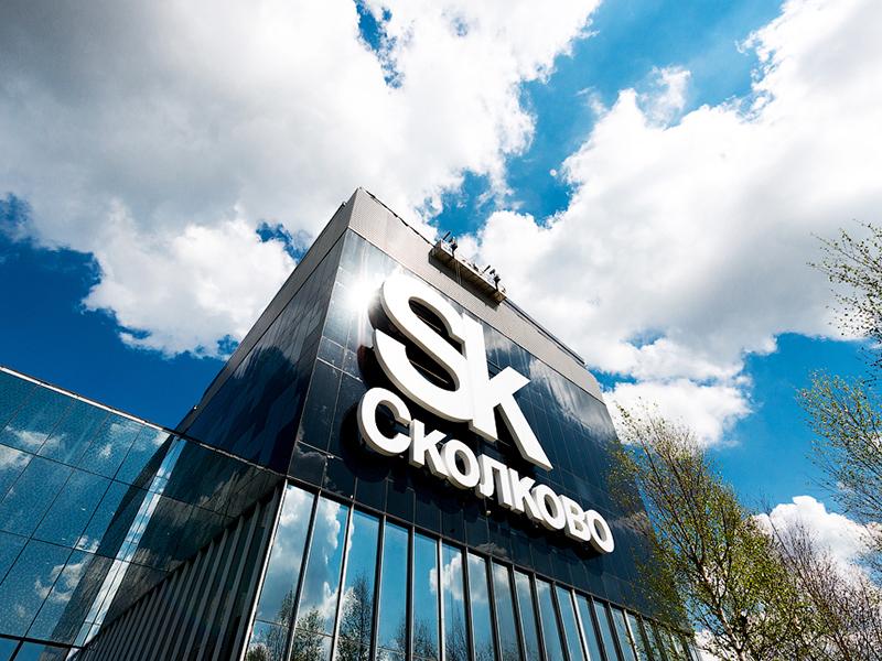 «Сколково» и биржа «РТС» готовят контролируемое Центробанком ICO