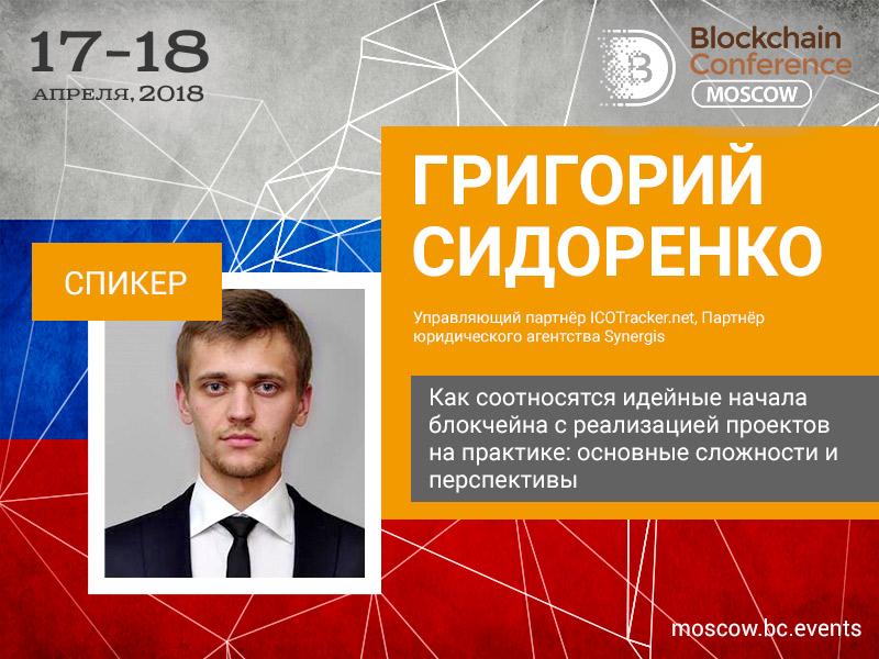 О сложностях и перспективах реализации блокчейн-проектов – в докладе Григория Сидоренко на Blockchain Conference Moscow