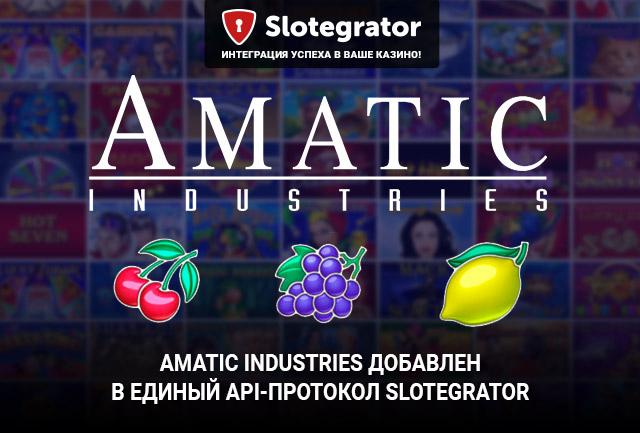 Slotegrator анонсировал добавление Amatic в единый протокол