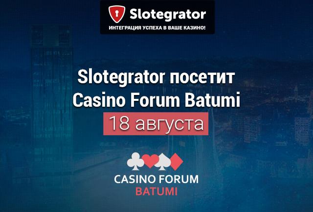 Slotegrator едет на гемблинговую конференцию в Батуми