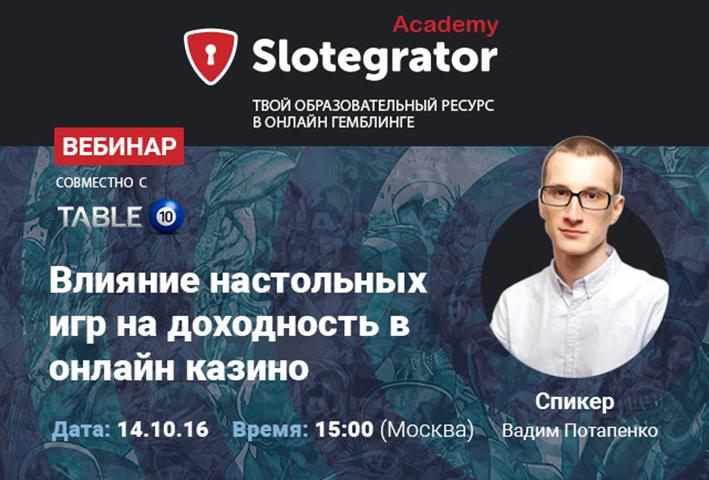 Slotegrator и Table 10 проведут вебинар о влиянии настольных игр на прибыль онлайн-казино