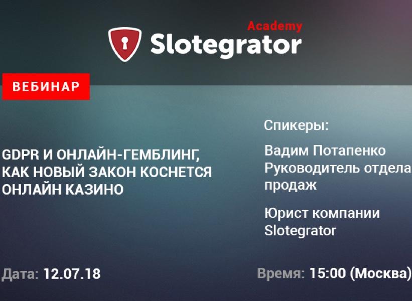 Slotegrator проведет вебинар «GDPR и сфера гемблинга. Как новый закон коснется онлайн-казино»