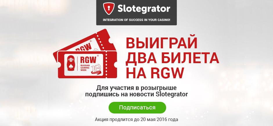 Slotegrator разыграет два билета на RGW