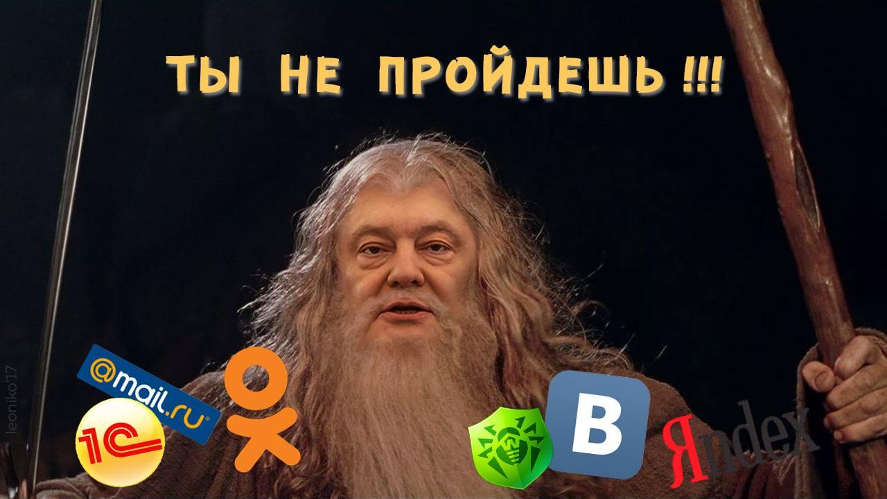 Словили бан: в Украине запретили «ВКонтакте» и ряд других ресурсов