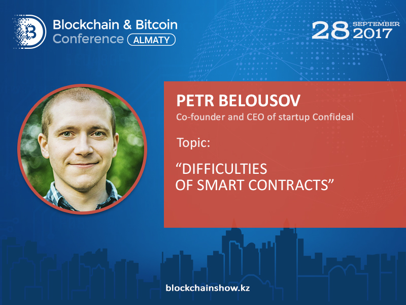 Smart contracts: advantages, disadvantages and ways to correct them to be revealed by Petr Belousov, founder of Confideal startup