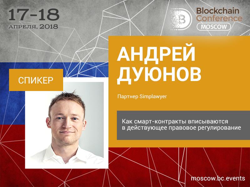 Смарт-контракт и перспективы его правового регулирования – в докладе Андрея Дуюнова на Blockchain Conference Moscow