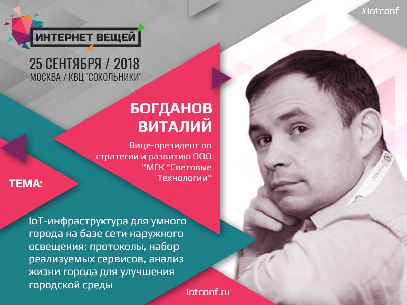 Смарт-сити и умное освещение: доклад Виталия Богданова, компания «Световые Технологии»