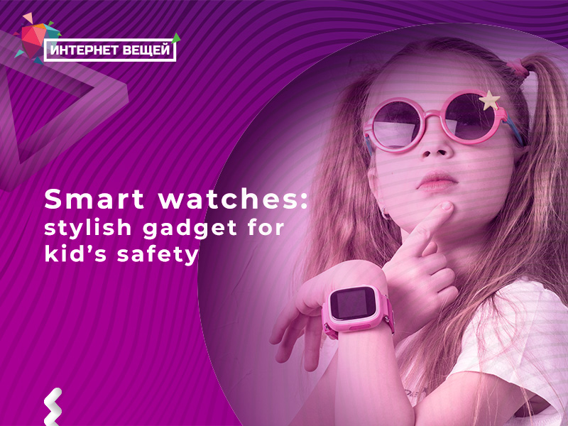 Smart watches: stylish gadget for kid's safety