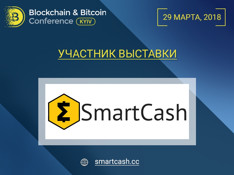 SmartCash представит свои разработки на Blockchain & Bitcoin Conference Kyiv