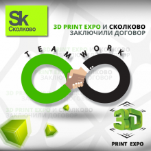 Smile Expo and Skolkovo Become Partners!