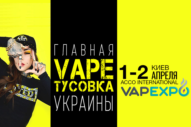 Smile-Expo готовит первую вейп-выставку в Украине – Vapexpo Kiev