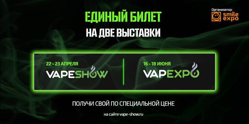Smile-Expo выпустила общий билет для VAPESHOW и VAPEXPO Moscow