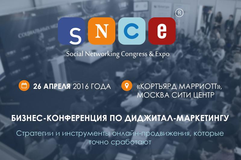 SNCE 2016: стратегии и инструменты онлайн-продвижения, которые точно сработают