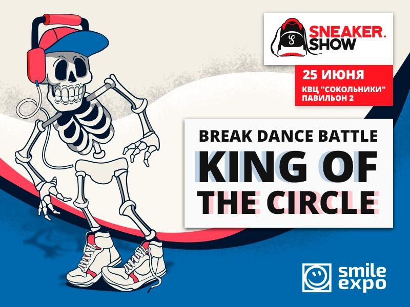 Sneaker.Show: Москва, мы ищем победителя All style battle KING OF THE CIRCLE!