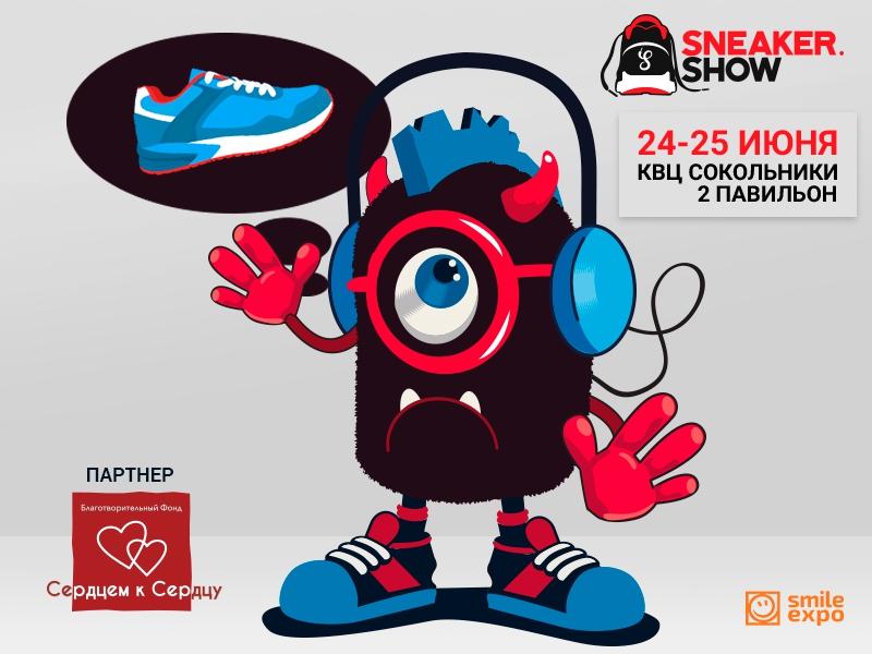 Sneaker.Show: участвуй в благотворительной акции – получай билет на сникер-выставку!
