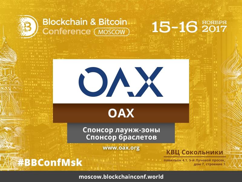 Собравшая рекордные инвестиции компания из Гонконга станет спонсором Blockchain & Bitcoin Conference Russia