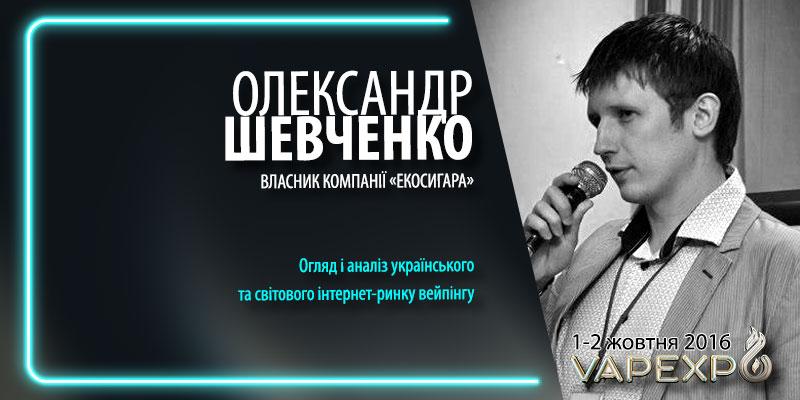 Сьогодення та майбутнє vape-торгівлі – у доповіді Олекандра Шевченка на VAPEXPO KIEV