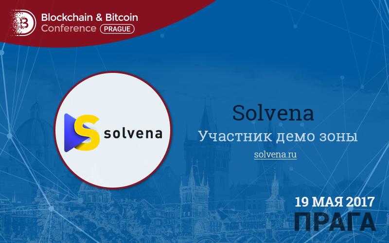 Solvena – участник демозоны Blockchain & Bitcoin Conference