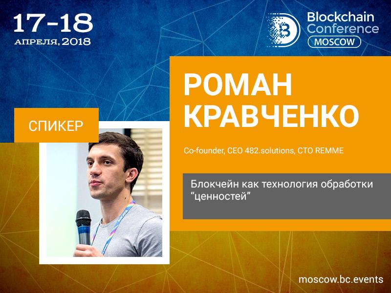Сооснователь и CEO 482.solutions поделится новым взглядом на технологию блокчейн на Blockchain Conference Moscow
