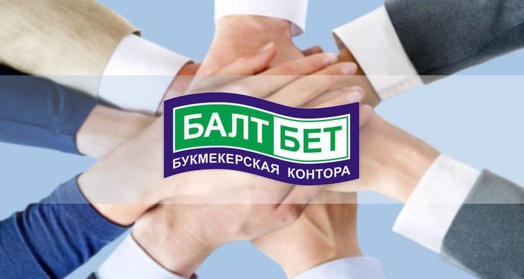 Сотрудничество «Балтбет» и спортивных федераций России: цели и условия