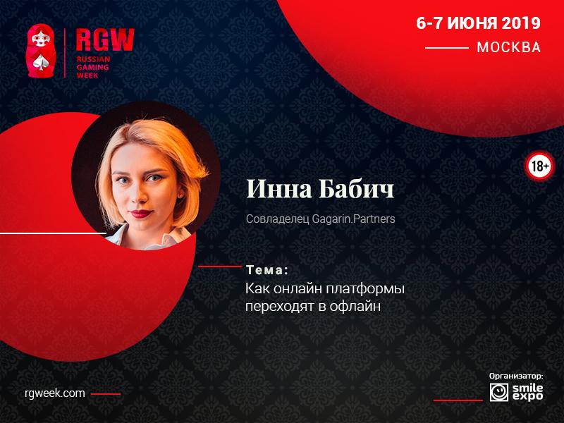 Совладелица Gagarin.Partners Инна Бабич на RGW расскажет об успешных кейсах сотрудничества гейминг-площадок