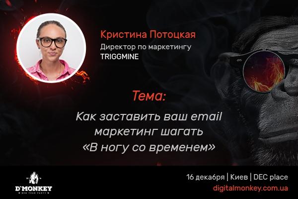 Современный email-маркетинг глазами TriggMine. Практические советы – на Digital Monkey 2016