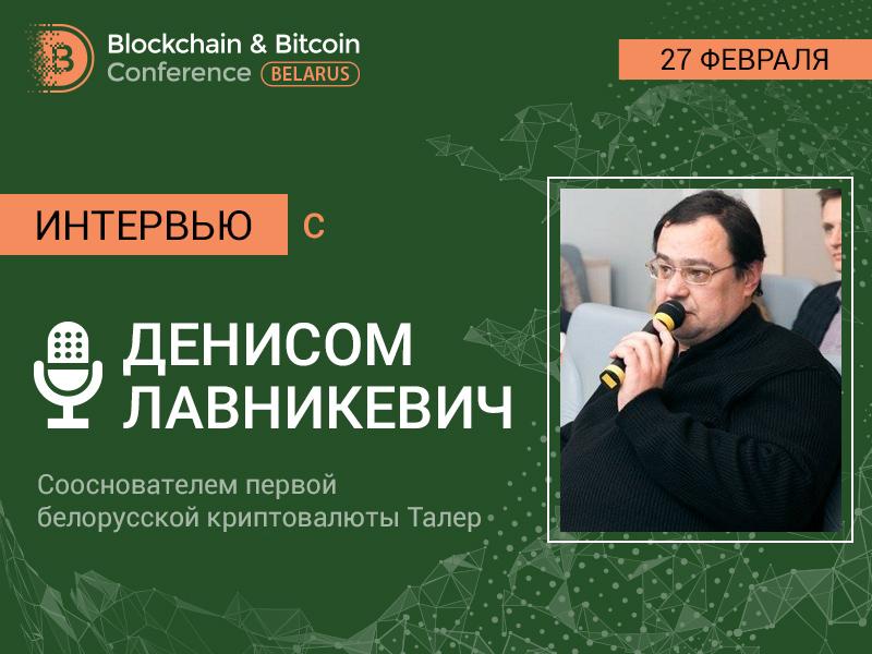 Создатель белорусской цифровой валюты Денис Лавникевич: «Сфера криптовалют должна быть саморегулируемой»