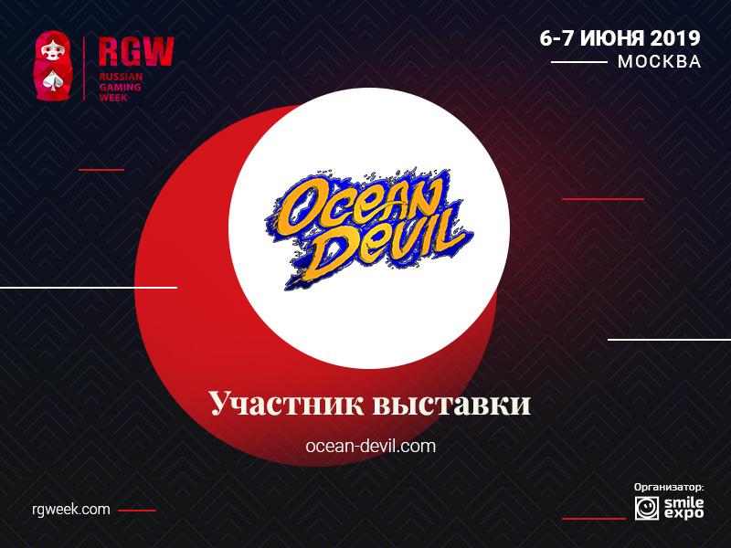 Создатель развлекательного комплекса Ocean Devil покажет свои разработки в демозоне Russian Gaming Week