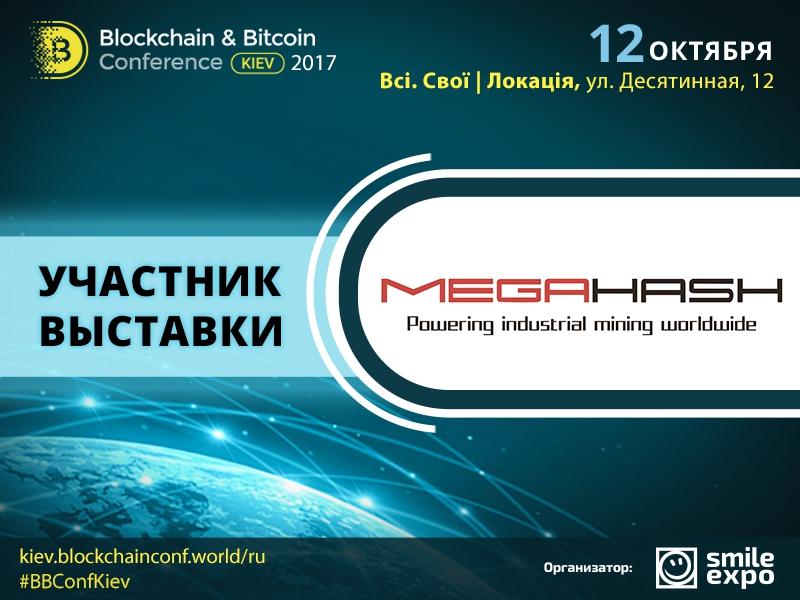 Создатели контейнерных дата-центров для майнинга MEGAHASH.space – участники выставки Blockсhain & Bitcoin Conference Kiev