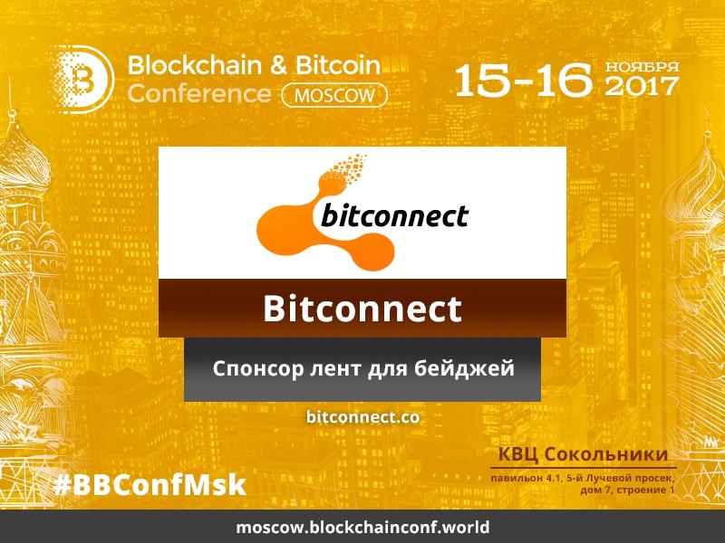 Создатели криптовалюты BitC Bitconnect станут спонсорами конференции Blockchain & Bitcoin conference Russia