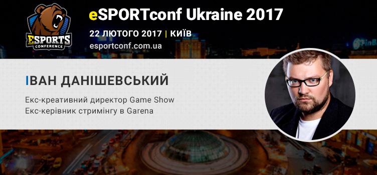 Спікер eSPORTconf Ukraine поділиться досвідом у створенні eSports-стартапів і проведенні турнірів