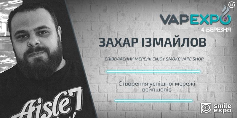 Співвласник Enjoy Smoke Захар Ізмайлов поділиться досвідом розвитку вейп-мереж на VAPEXPO Kiev 2017