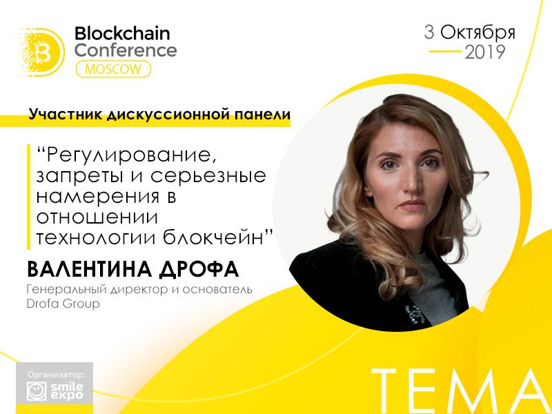 Специалист по PR блокчейн-проектов Валентина Дрофа станет участником панельной дискуссии о регулировании блокчейна