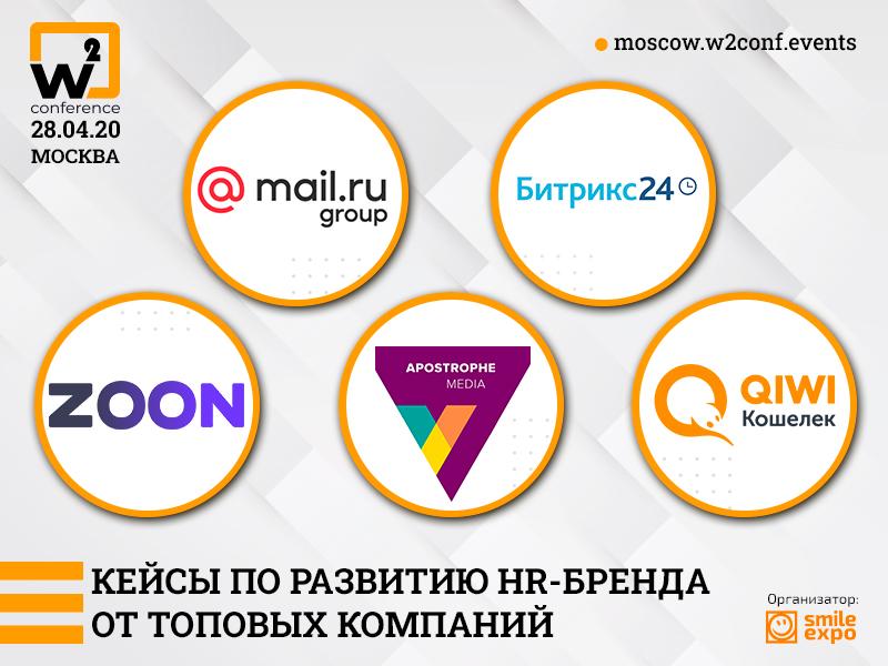 Специалисты из QIWI, Mail.ru, 1c-bitrix, zoon.ru и «Апостроф-медиа» выступят спикерами w2 conference Moscow