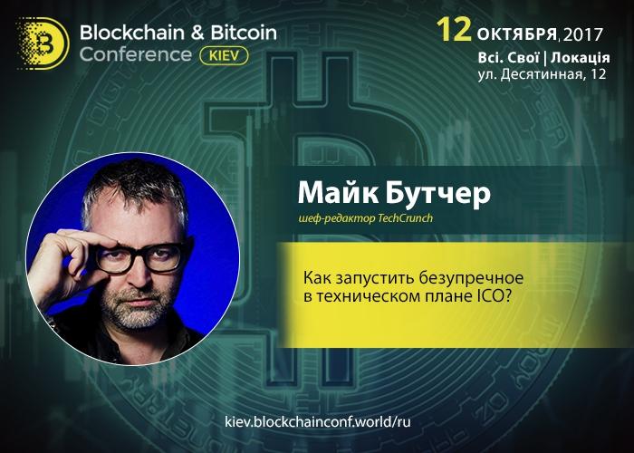 Специальный спикер Blockchain & Bitcoin Conference Kiev — шеф-редактор TechCrunch Майк Бутчер