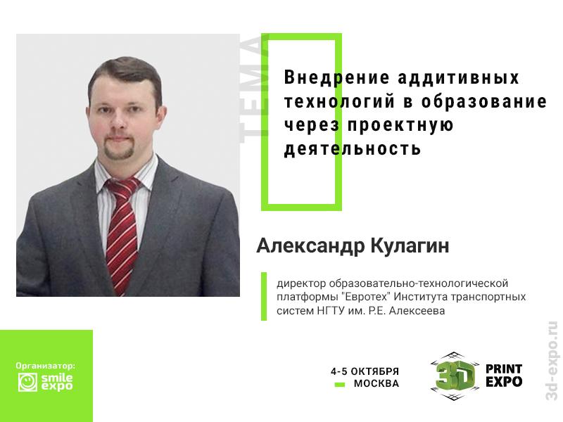 Спикер Александр Кулагин о внедрении аддитивных технологий в образование