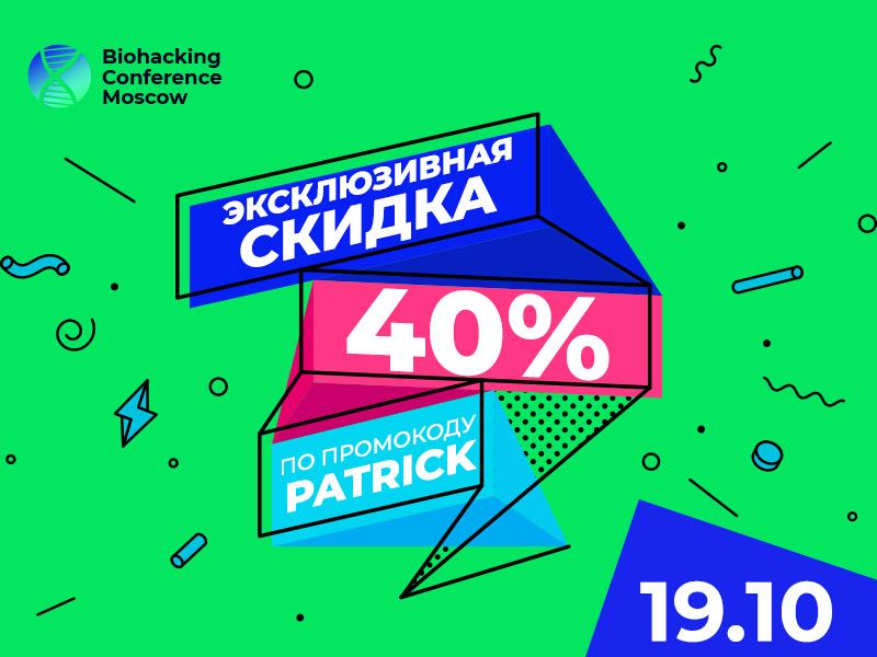 Спикер Biohacking Conference Moscow 2021 – биохакер Патрик Паумен – дарит персональную скидку 40% на билеты