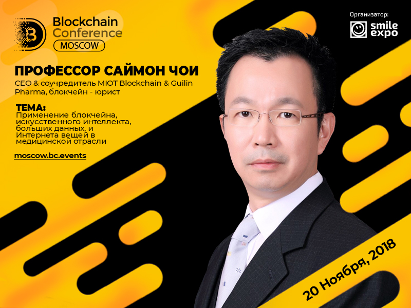 Спикер Blockchain Conference Moscow – профессор Саймон Чои из Китая