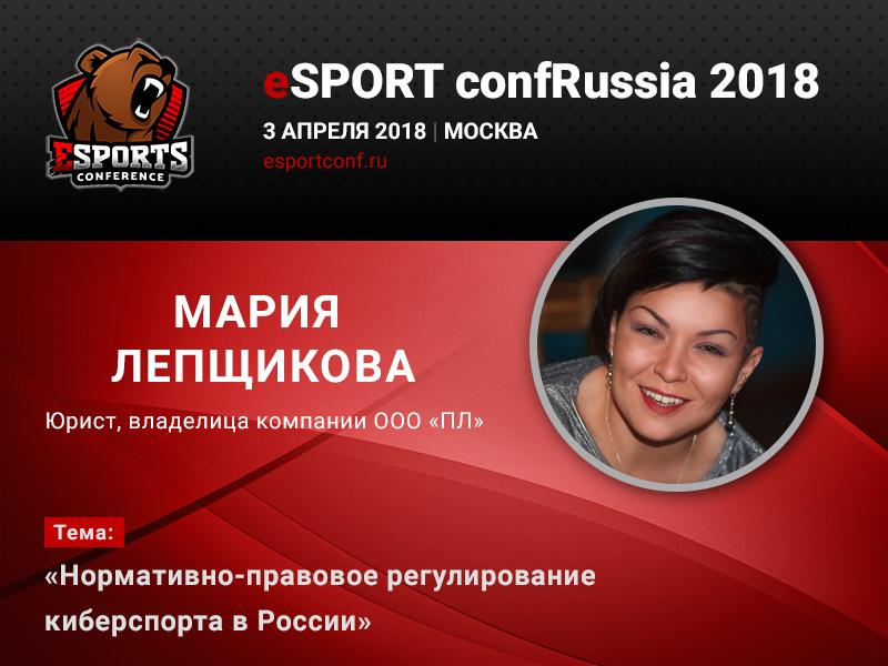 Спикер eSPORTconf Russia Мария Лепщикова расскажет о нормативно-правовом регулировании киберспорта в России